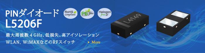 PINダイオード L5206F 最大周波数4GHz、低損失、高アイソレーション WLAN, WiMAXなどのRFスイッチ
