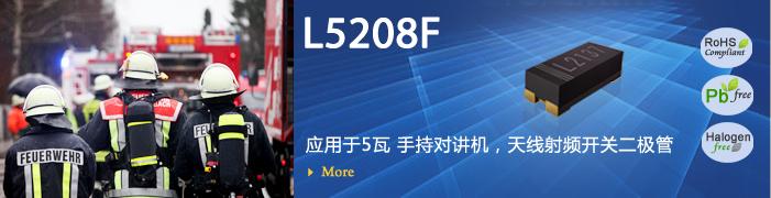 PIN Diode L5208f 应用于5瓦 手持对讲机,天线射频开关二极管。。
