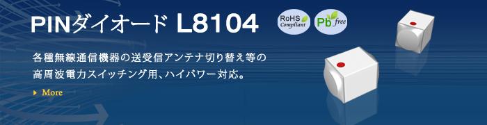 PINダイオード L8104 各種無線通信機器の送受信アンテナ切り替え等の高周波電力スイッチング用、ハイパワー対応。