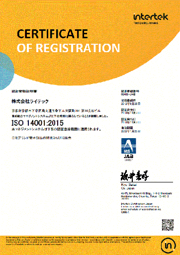 ISO14001認証登録証明書
