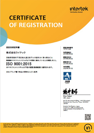 ISO9001認証登録証明書